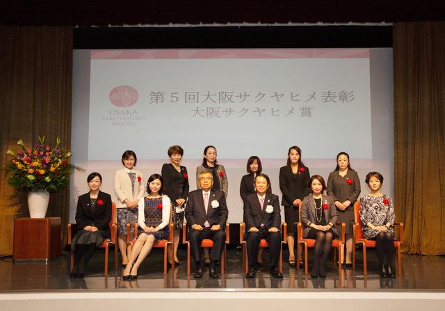 岸澤可乃が大阪商工会議所市主催の大阪サクヤヒメ賞を受賞